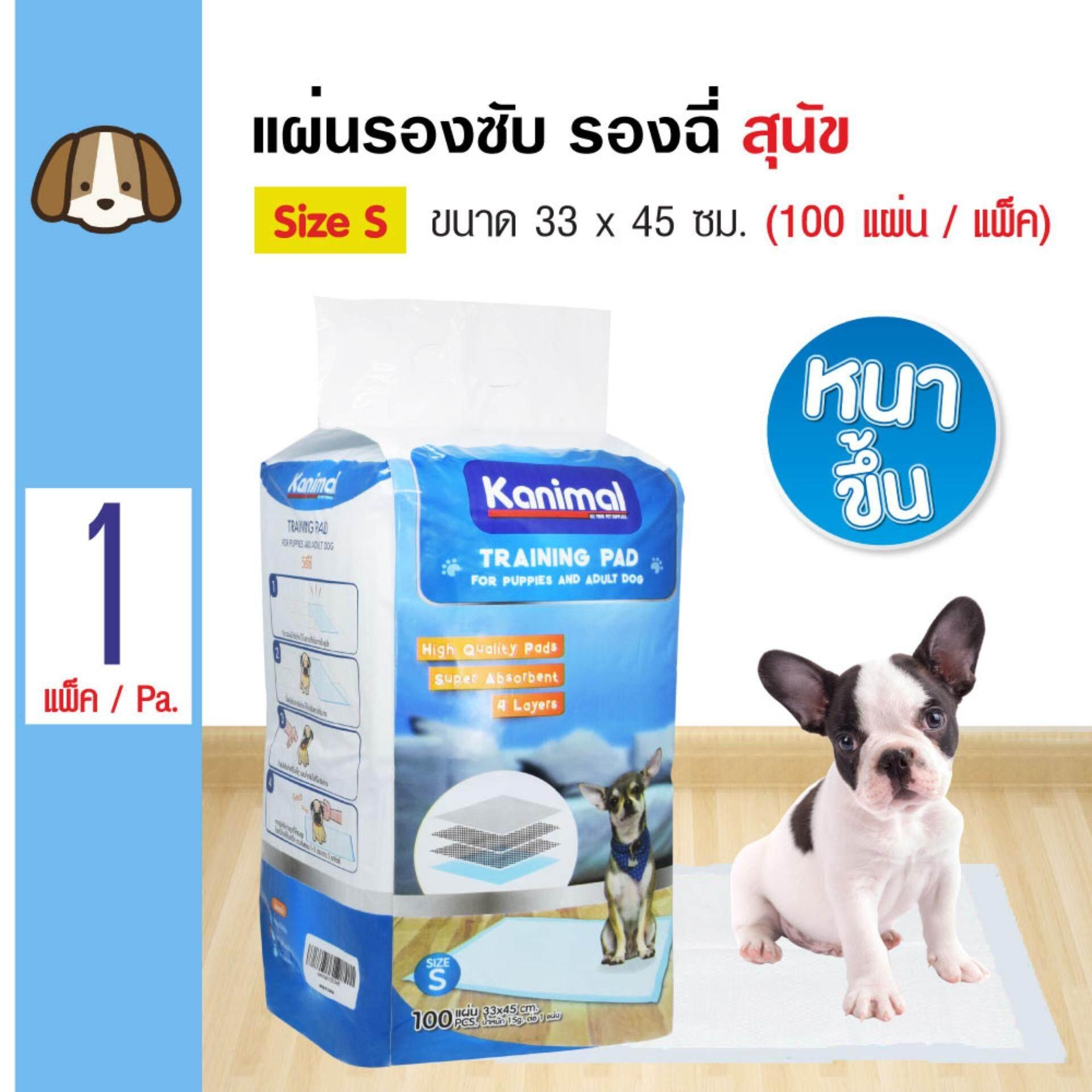 Kanimal Pad แผ่นรองซับสัตว์เลี้ยง แผ่นรองฉี่สุนัข แผ่นอนามัยสัตว์เลี้ยง สำหรับสุนัข Size S ขนาด 33x45 ซม. (100 แผ่น/ แพ็ค) By Kpet.