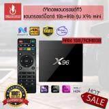 ยี่ห้อไหนดี  สระแก้ว Android 7.1 BOX สมาร์ททีวี แอนดรอยด์ทีวี ดิจิตอลแอนดรอยด์ทีวี  แอนดรอยด์บ็อกซ์ 1G+8G รุ่น X96 mini