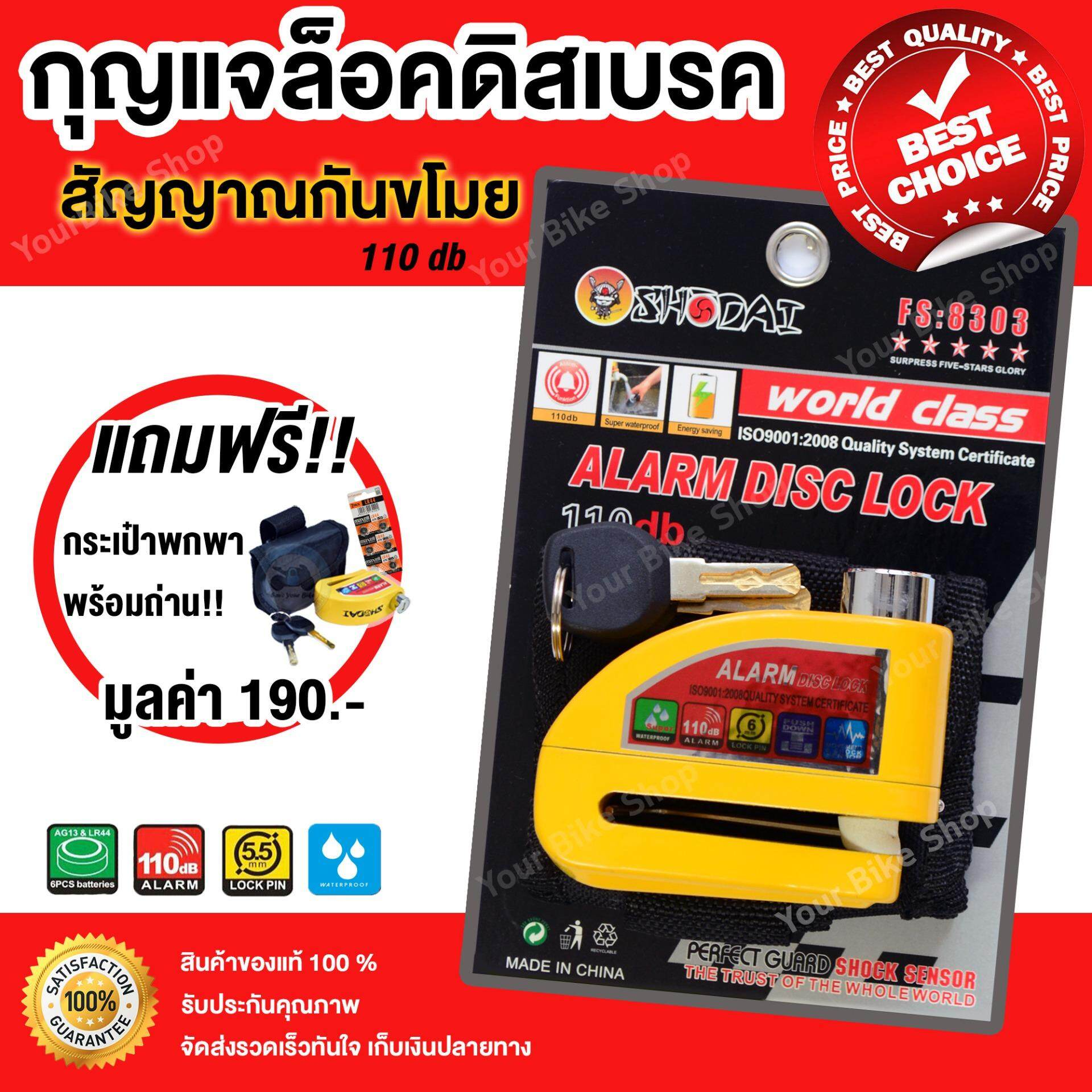 โปรโมชั่น กุญแจ ล็อคดิส ล็อคดิสเบรค รถจักรยานยนต์ มอเตอร์ไซด์ รุ่นแบบมีเสียง กันขโมย Shodai Alarm Lock Disc 110 Db Red ใน Thailand