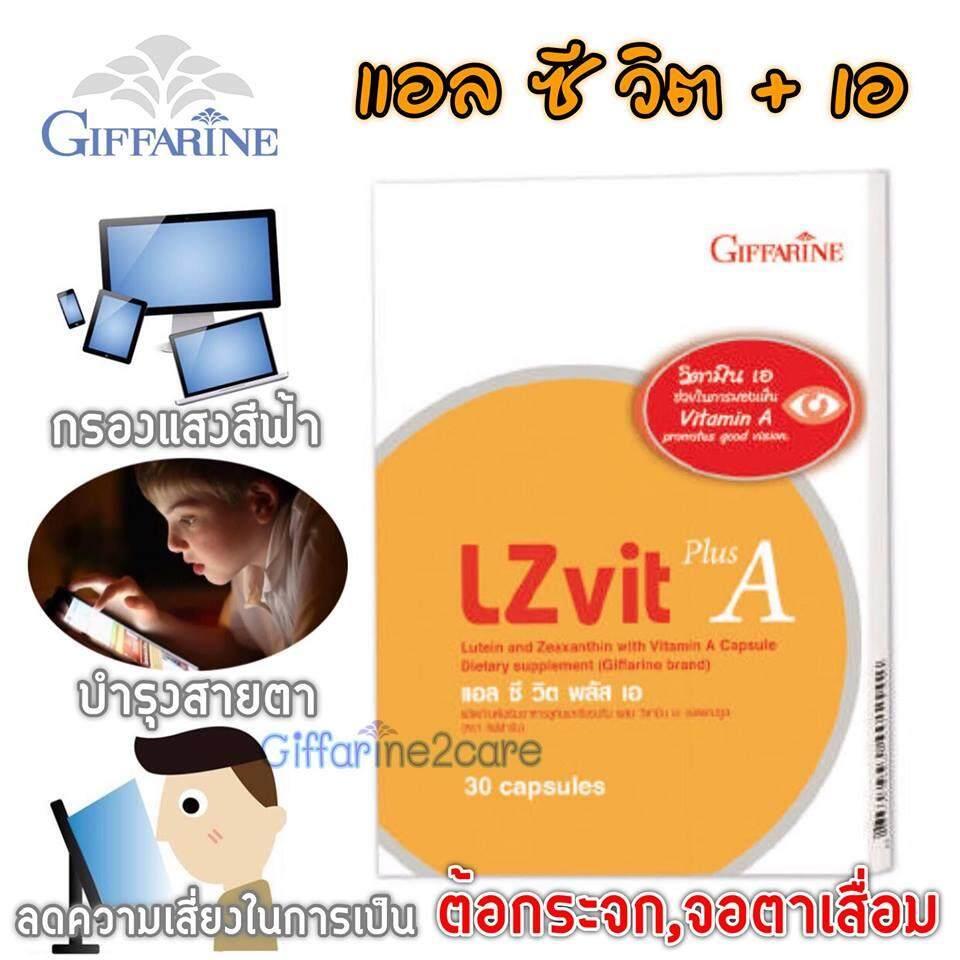 โปรส่งฟรี!! Giffarine Lzvit ป้องกันจอตาเสื่อม ช่วยป้องกันแสงจากมือถือ ลดโรคต้อกระจก ด้วยสารลูทีน ซีแซนทีน วิตามินเอ / กิฟฟารีน แอลซีวิด แอลซีวิต (30เม็ด) By Giffarine2care.
