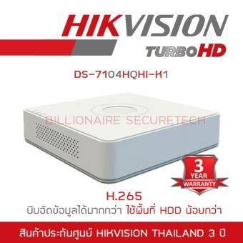 HIKVISION เครื่องบันทึก DS-7104HQHI-K1 (4 CH) รองรับกล้อง ANALOG และ HD ได้ทุกระบบ