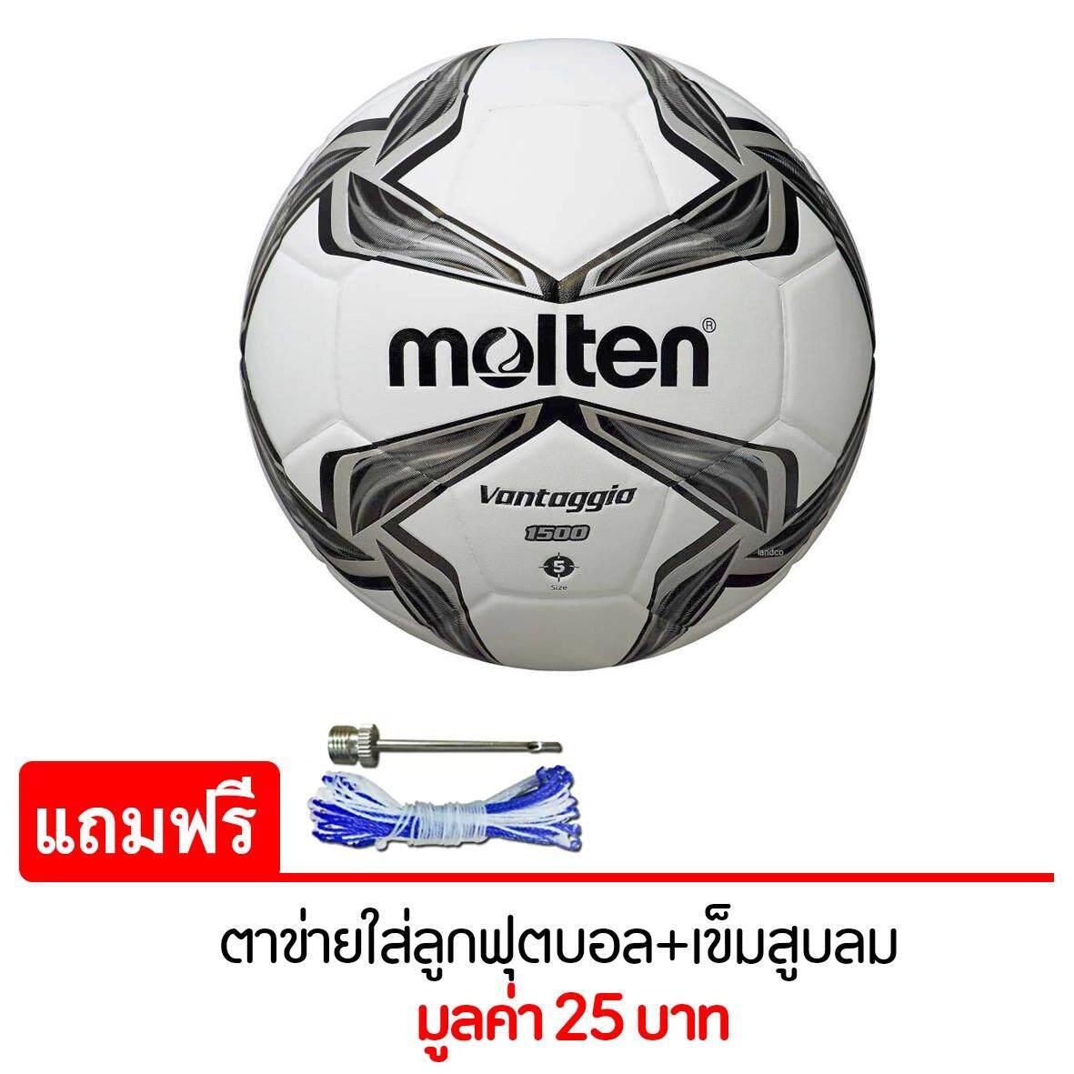ยี่ห้อนี้ดีไหม  MOLTEN ลูกฟุตบอล Football PVC F5V1500-K เบอร์5 แถมฟรี ตาข่ายใส่ลูกฟุตบอล + เข็มสูบลม