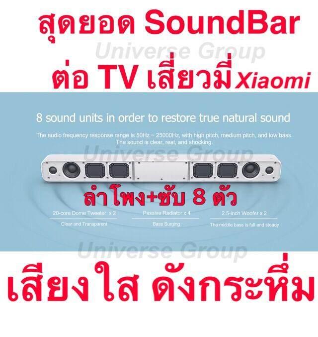 ยี่ห้อไหนดี  ตาก เสี่ยวมี่ Xiaomi ลำโพงบลูทูธซาวด์บาร์ Xiaomi เสี่ยวมี่ เสียงดี เพราะมากๆ ของแท้รับประกันศูนย์ 1 ปีเต็ม TV Audio Home Theater Soundbar Speaker Wireless Sound Bar Mi SPDIF Optical Aux Line Support Sony Samsung LG TV ลำโพงบลูทูธ