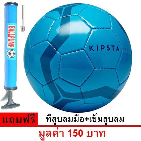 ฟุตบอล หนัง ลูกฟุตบอล Football เบอร์ 3 [แถมที่สูบลมมือ/เข็มสูบลมมูลค่า 150 บาท] By Freshtomato.