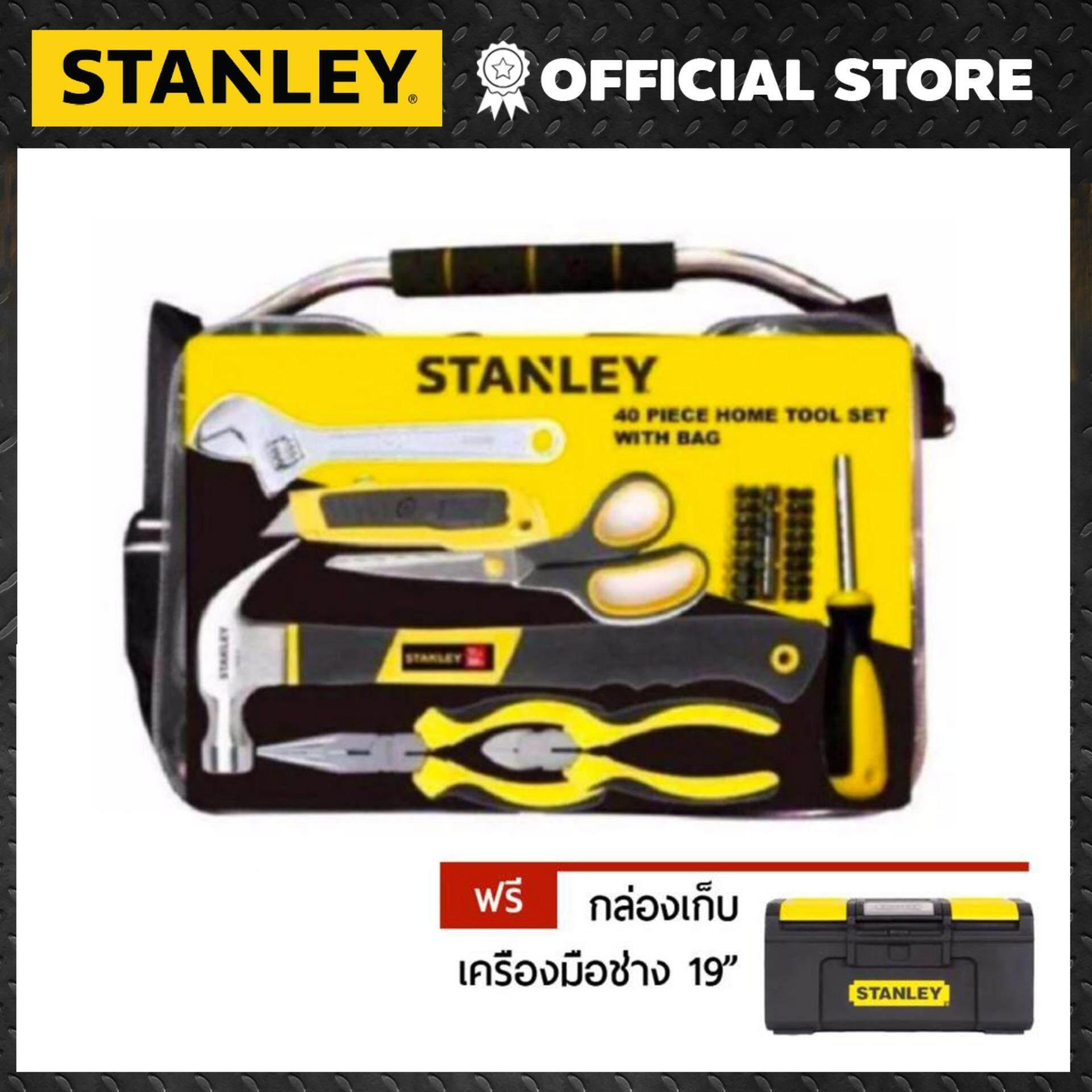 STANLEY STHT74978AR 40 PCS Home Tool Set พร้อมกล่องเก็บเครื่องมือช่าง