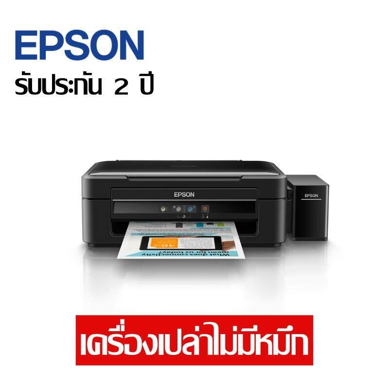 ขาย ซื้อ Printer Epson L360 All In One Inkjet Tank เครื่องเปล่าไม่มีหมึก มีการรับประกันศูนย์ Epson 2 ปี เมื่อเติมหมึกแท้เท่านั้น
