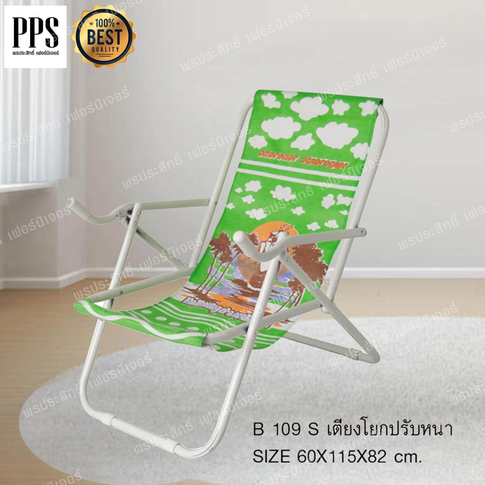 Asia เตียงปรับนอนผ้าใบ เก้าอี้ปรับนอน โครงเหล็กหนา (โครงขาว ผ้าคละสี).