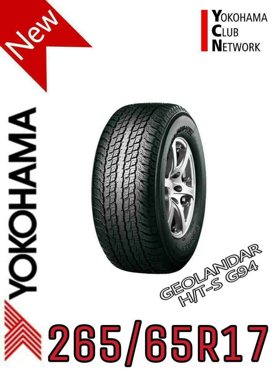 ประกันภัย รถยนต์ แบบ ผ่อน ได้ ขอนแก่น ยางรถยนต์yokohama 265/65R17