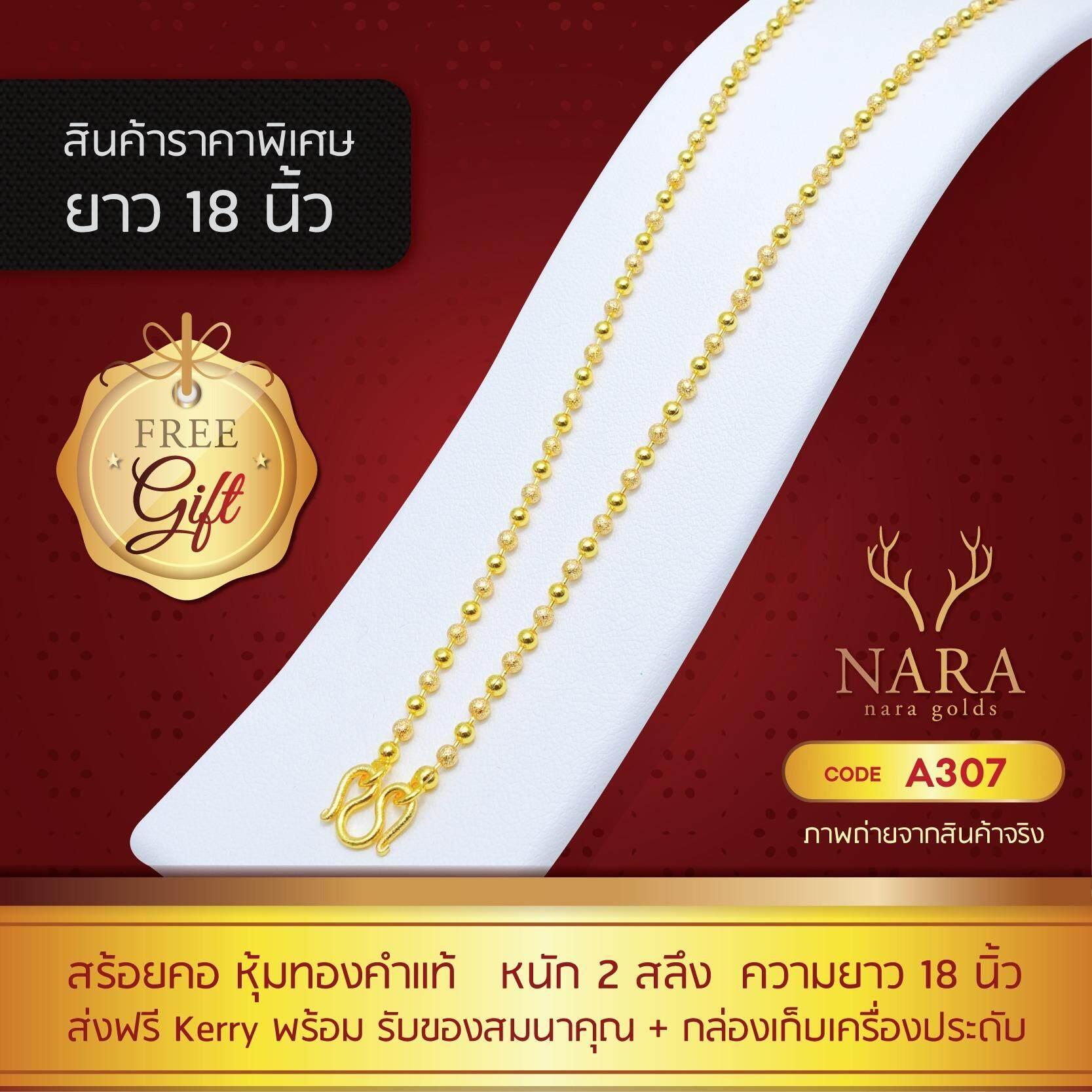 (ฟรี จี้ทอง ฝังเพชร CZ มูลค่า 290 บาท) สร้อยคอ หุ้มทองคำแท้ จาก นารา โกลด์ หนัก 2 สลึง  ความยาว 18 นิ้ว  ดีไซน์สวย คงทน เหมือนงานแท้ รุ่น A307
