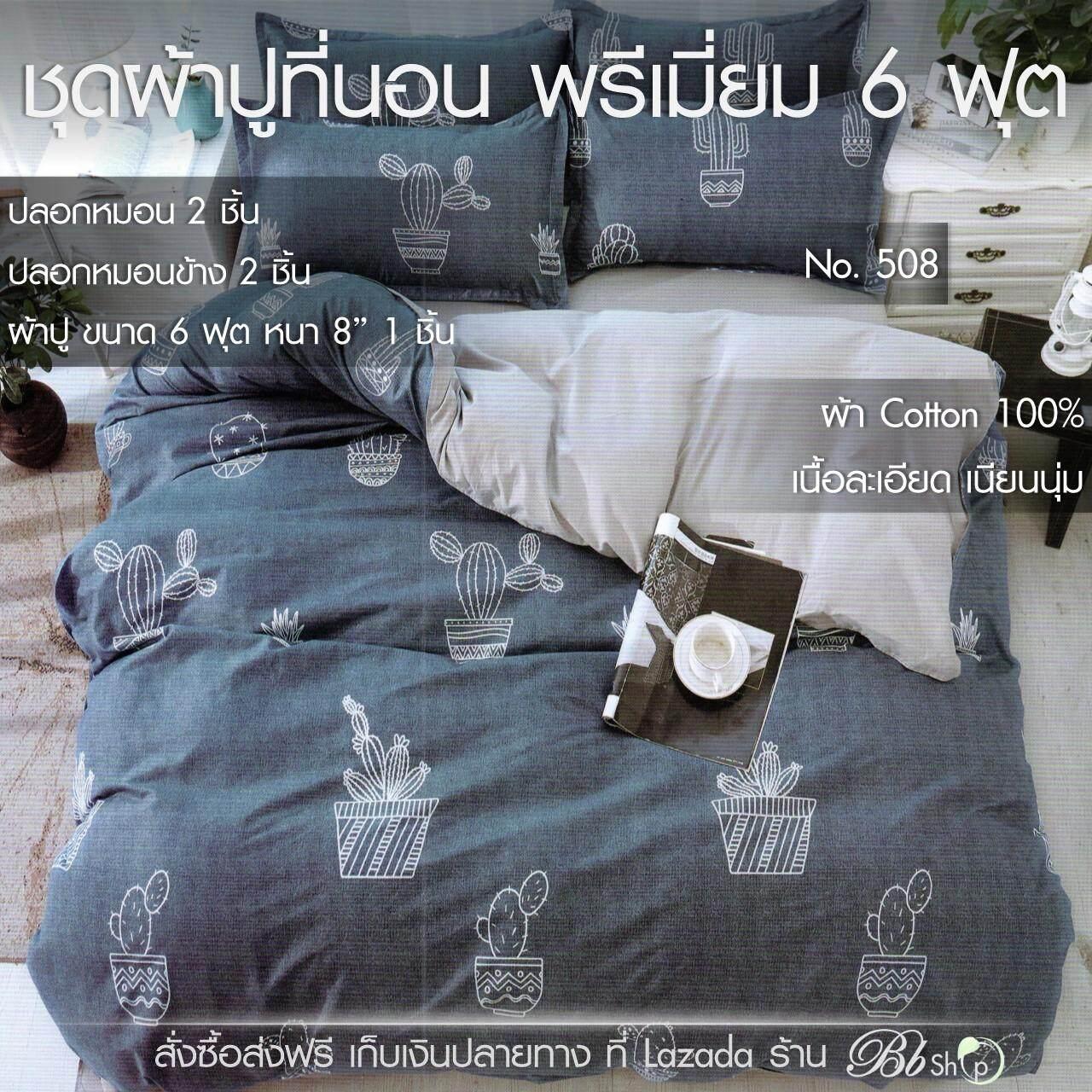 ผ้าปูที่นอน พรีเมี่ยม 6 ฟุต 5ชิ้น เนิ้อ Cotton 100% ไม่ร้อน ไม่จับกลิ่น ไม่เป็นขนขึ้นเม็ด .ใช้กับที่นอนหนา 8.