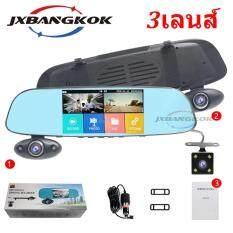 JXBANGKOK Car DVR Vehicle Cameras กล้องติดรถยนต์ กระจกมองหลัง 3 กล้อง หน้า-หลัง จอทัชสกีน จอแสดงผลขนาดใหญ่ 5 นิ้ว FULL HD 1080P WDR