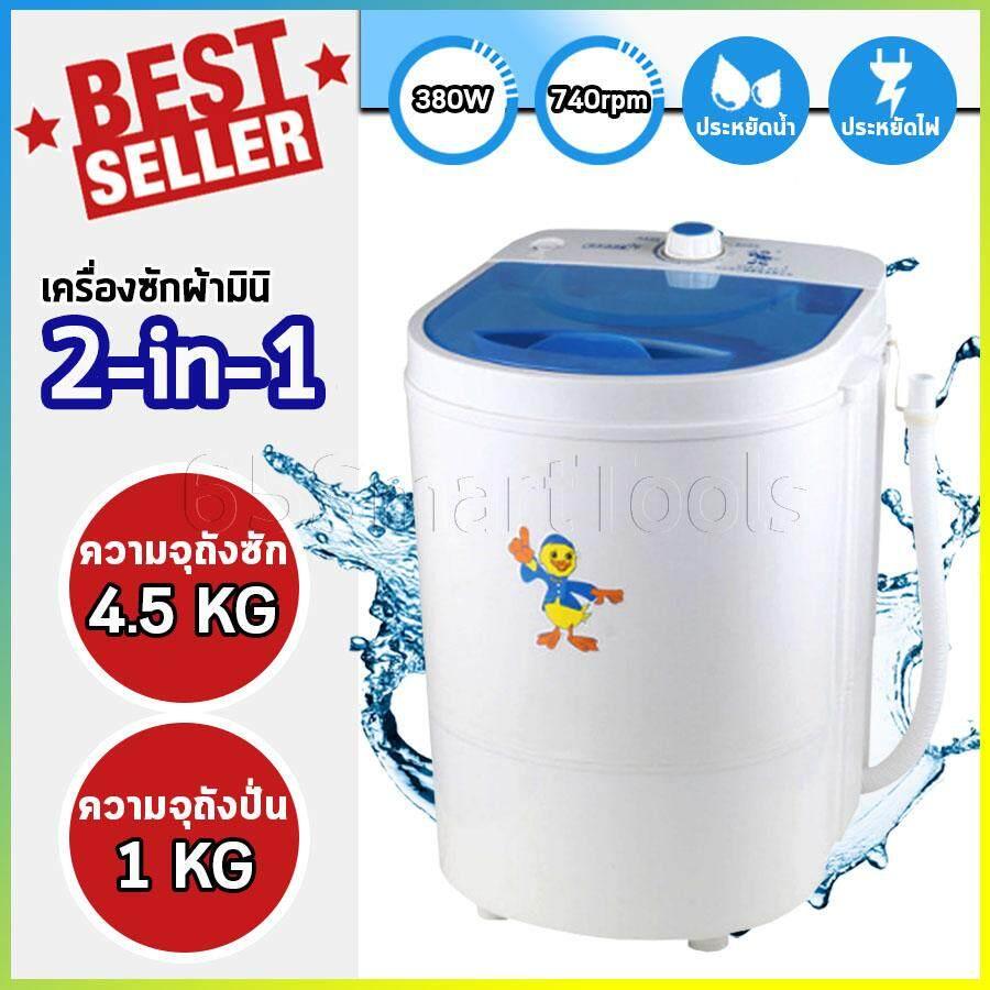 Mini Washing Machine เครื่องซักผ้ามินิฝาบน ขนาด 4.5 Kg ฟังก์ชั่น 2in1 ซักและปั่นแห้งในตัวเดียวกัน ประหยัดน้ำและพลังงาน By Sn Intertools.