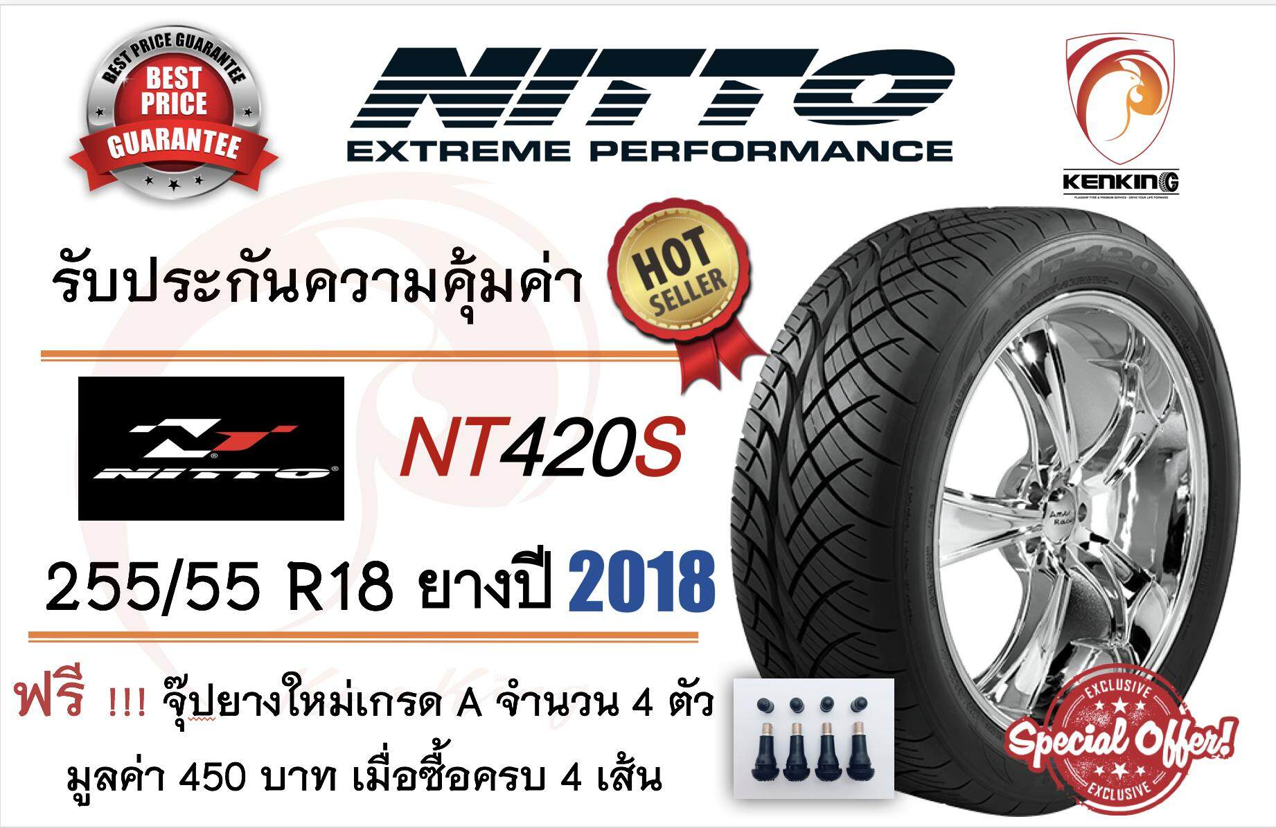 ประกันภัย รถยนต์ แบบ ผ่อน ได้ เพชรบูรณ์ Nitto นิโต๊ะ 255/55 R18 NEW   2018 รุ่น 420S (SHOCK   PRICE SUPER DEAL  )