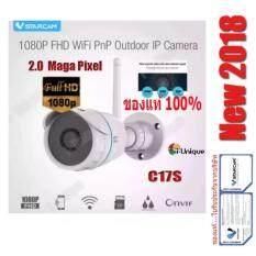 กล้องวงจรปิด VStarcam C17S 1080P Outdoor IP Camera  ภายนอก กันน้ำ 2.0ล้านพิกเซล - White