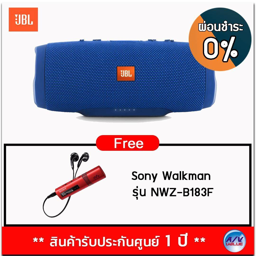 JBL Charge 3 Blue (Free : Sony Walkman NWZ-B183F)