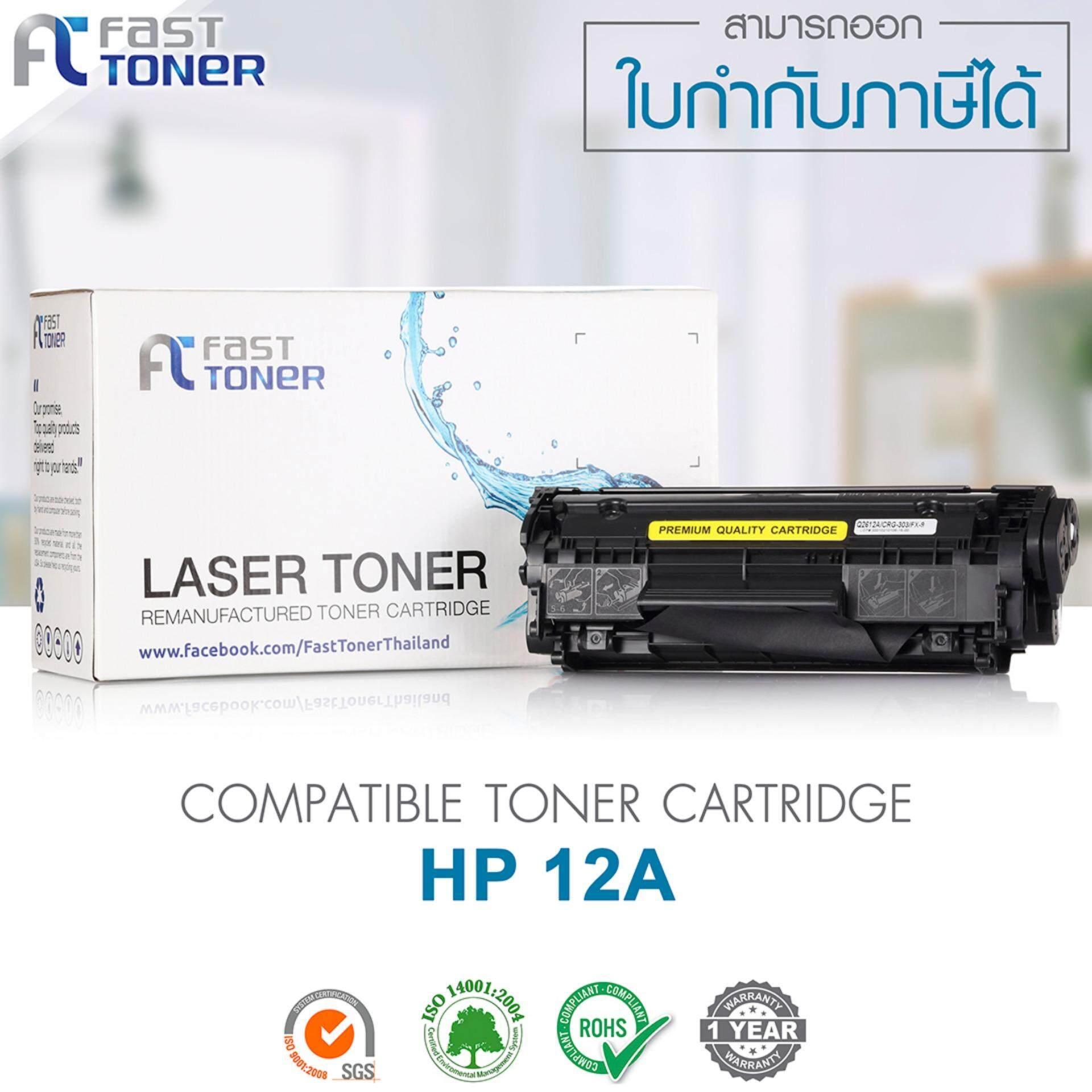 Fast Toner ตลับหมึกพิมพ์เลเซอร์ Hp Q2612A Hp 12A สำหรับปริ๊นเตอร์เลเซอร์ Hp Laserjet 1010 1012 1015 1018 1020 1022 1022N 1022Nw 3015 3020 3030 3050 3050 Aio 3052 3055 ใหม่ล่าสุด
