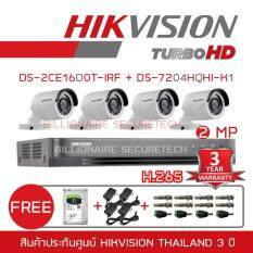 HIKVISION ชุดกล้องวงจรปิด 2 MP DS-7204HQHI-K1 + DS-2CE16D0T-IRF*4 (3.6 mm) *FREE* BNC +DC + HDD for CCTV 1 TB + ADAPTOR