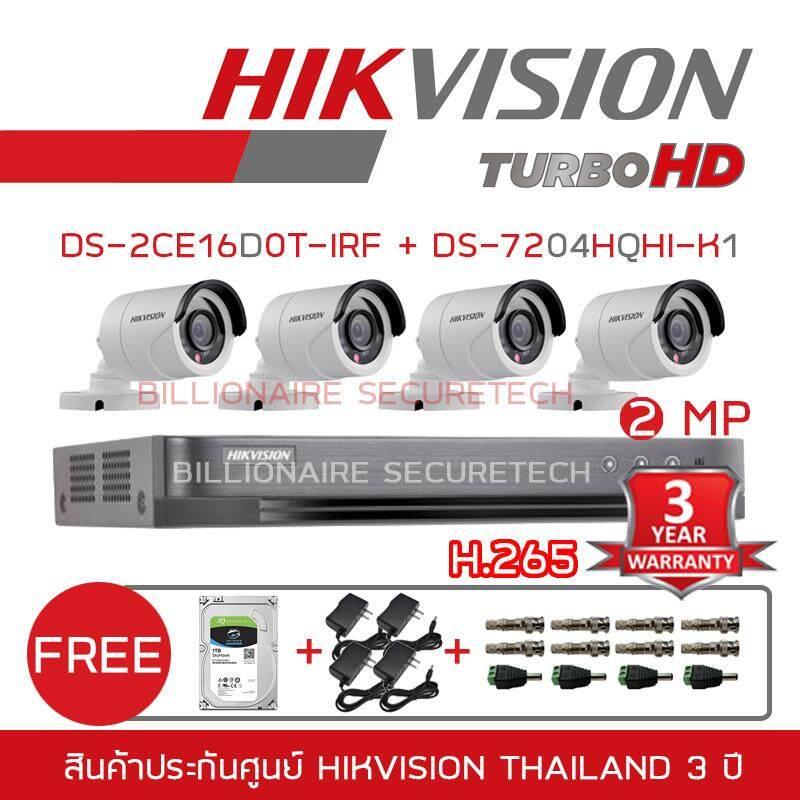 HIKVISION ชุดกล้องวงจรปิด 2 MP DS-7204HQHI-K1 + DS-2CE16D0T-IRF*4 (3.6 mm) 'FREE' BNC +DC + HDD + ADAPTOR