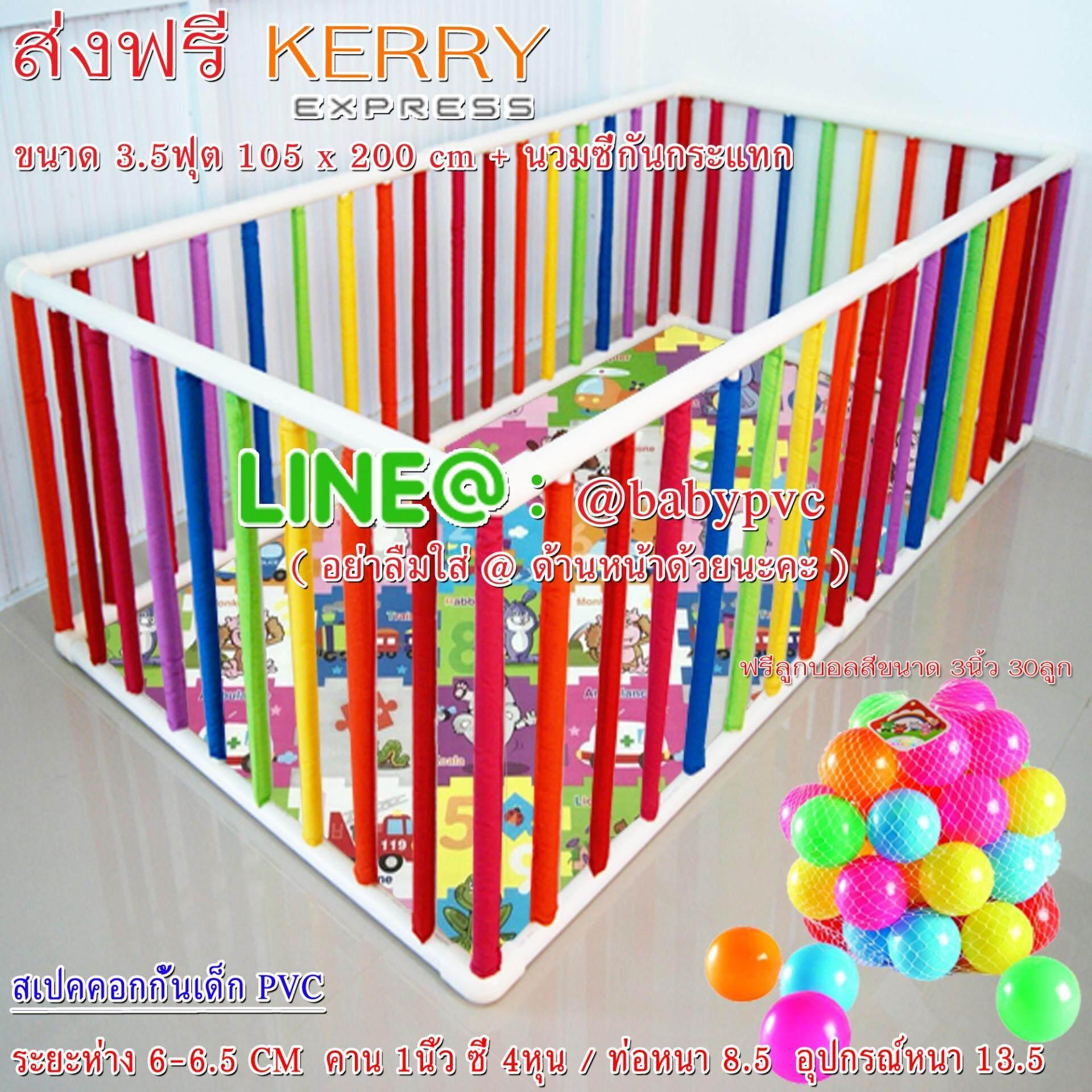 [[ ส่งฟรี Kerry ]] [[ ฟรีบอล 30ลูก ]] คอกกั้นเด็ก 3.5ฟุต 1.05*2เมตร + นวมซี่สีรุ้ง.