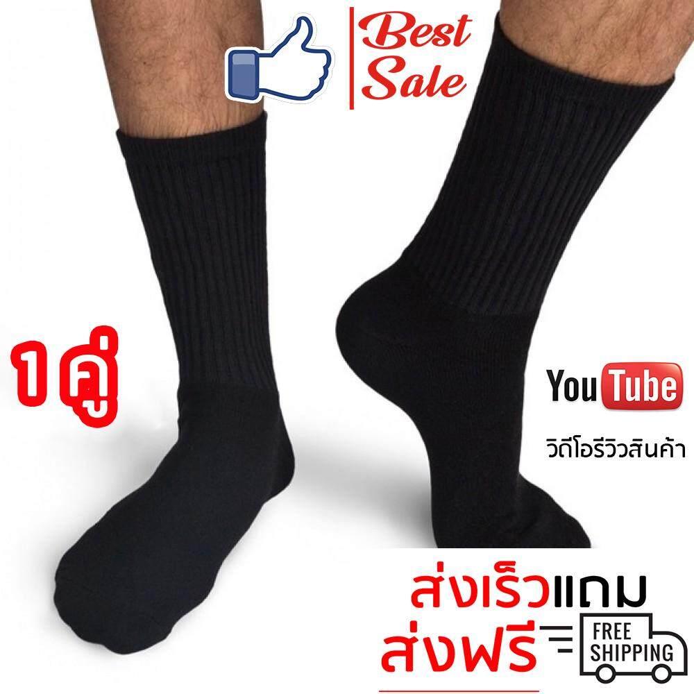 ถุงเท้าทำงาน ถุงเท้าผู้ใหญ่ คุณผู้ชายฟรีไซส์สีดำ กระชับ เนื้อผ้าหนา Cotton 100% By Bestsale By Bestsale.