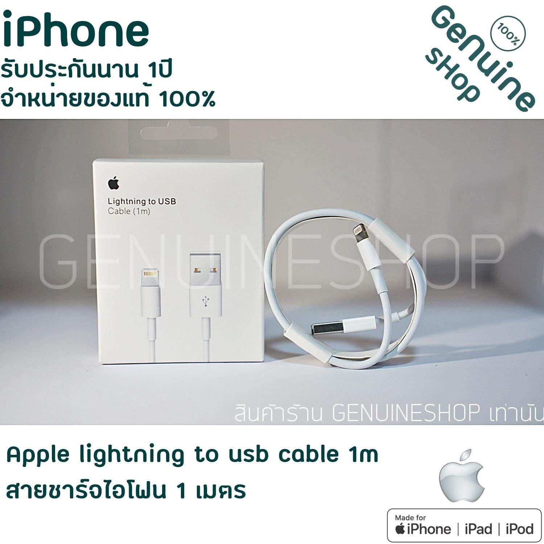 สายชาร์จไอโฟน แท้ 1เมตร Apple Lightning To Usb Cable 1m Original Box..