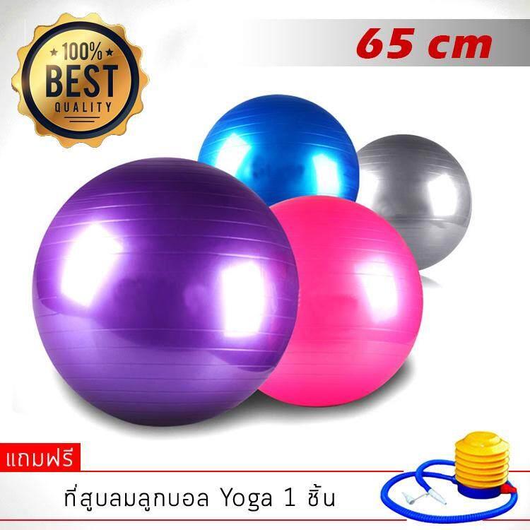 Jumper Kids ลูกบอลโยคะ ขนาด 65 Cm แถมฟรีที่สูบลม Yoga Ball By Jumper Kids.