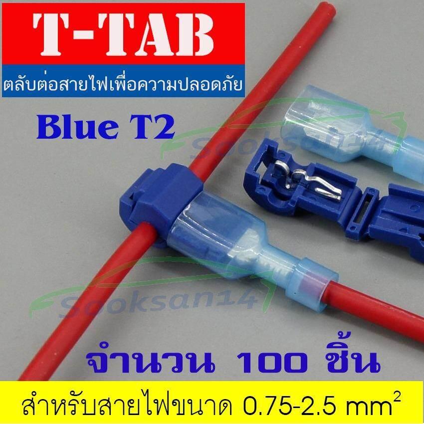 ตลับต่อสายไฟ T-Tab สีน้ำเงิน จำนวน 100 ชิ้น (50 ชุด) By Sooksan14.
