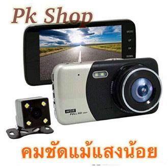 ขายดีมาก! ส่งฟรี Kerry  กล้องติดรถยนต์กล้องหน้า พร้อมกล้องหลัง FHD 1080P จอ4