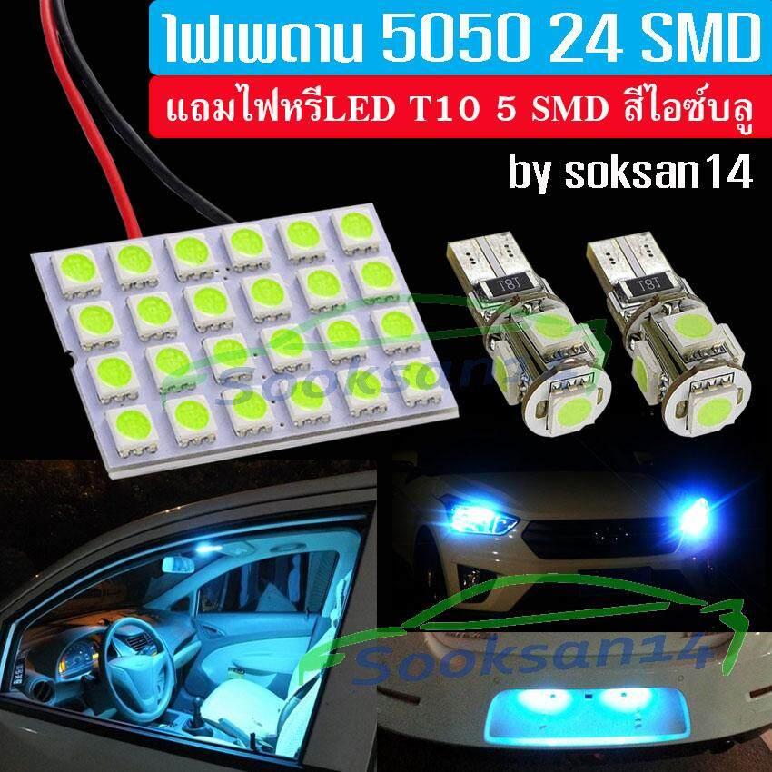 ไฟเพดานรถยนต์led 5050 24 Smd(สีไอซ์บลู)แถมไฟหรี่led 5 Smd(สีไอซ์บลู) 2 หลอด.