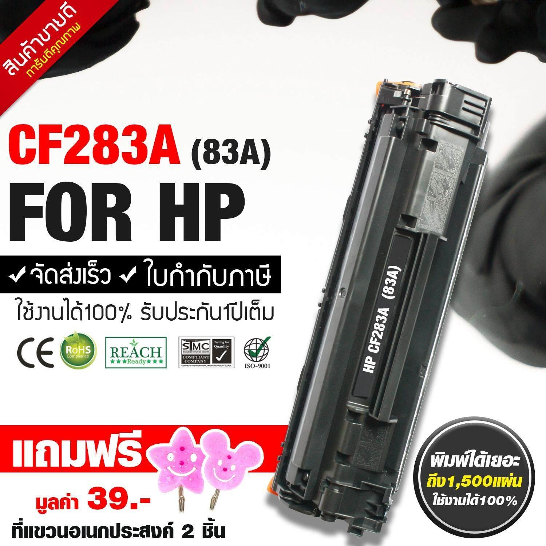 ซื้อ Hp หมึกพิมพ์เลเซอร์เทียบเท่า 83A 1 ตลับ For Hp Laserjet Mfp M125A Cf283A Black Box Toner เป็นต้นฉบับ
