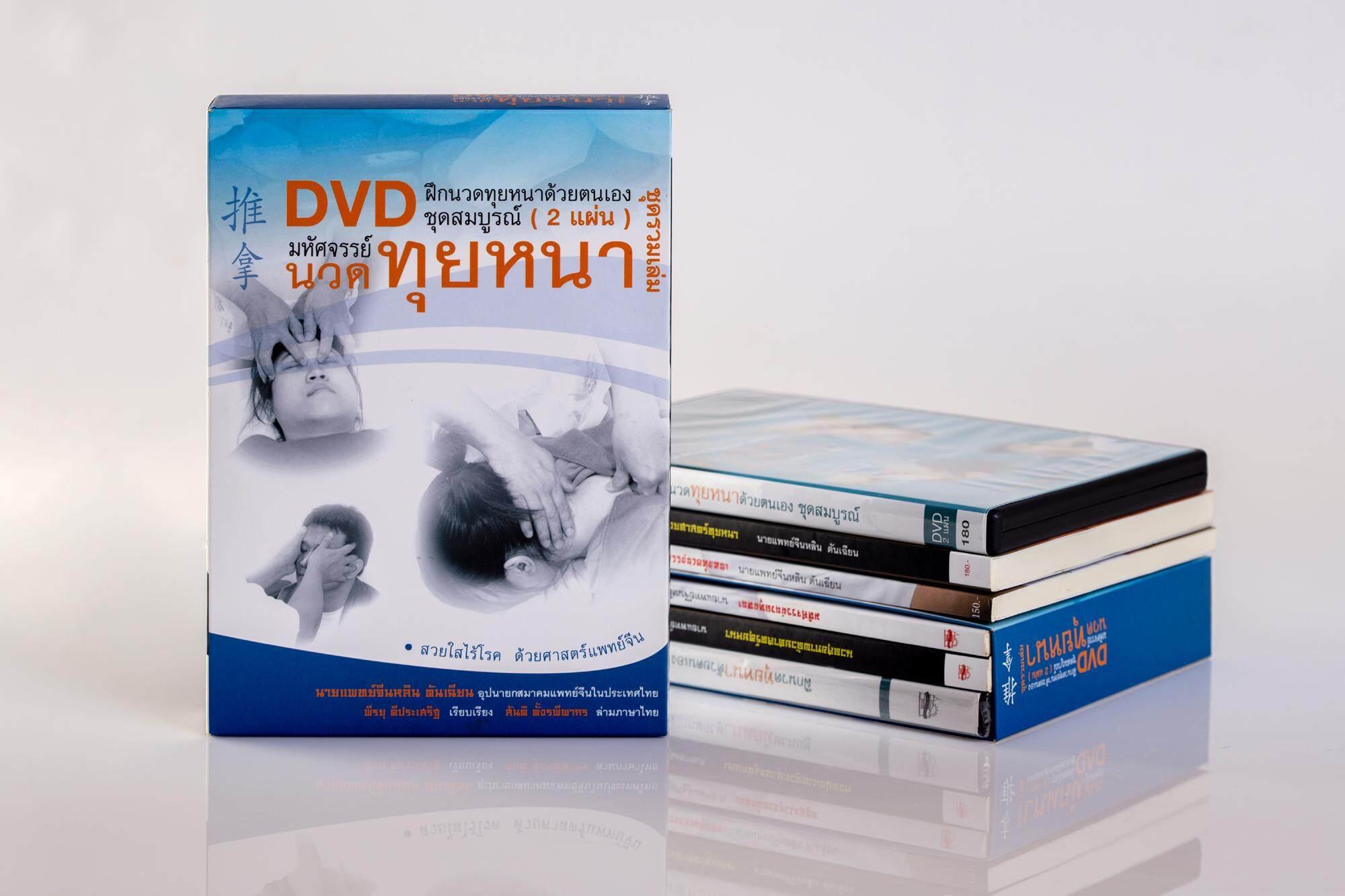 Box Set มหัศจรรย์นวดทุยหนา ชุดรวมเล่ม 1-2 พร้อม Dvd .