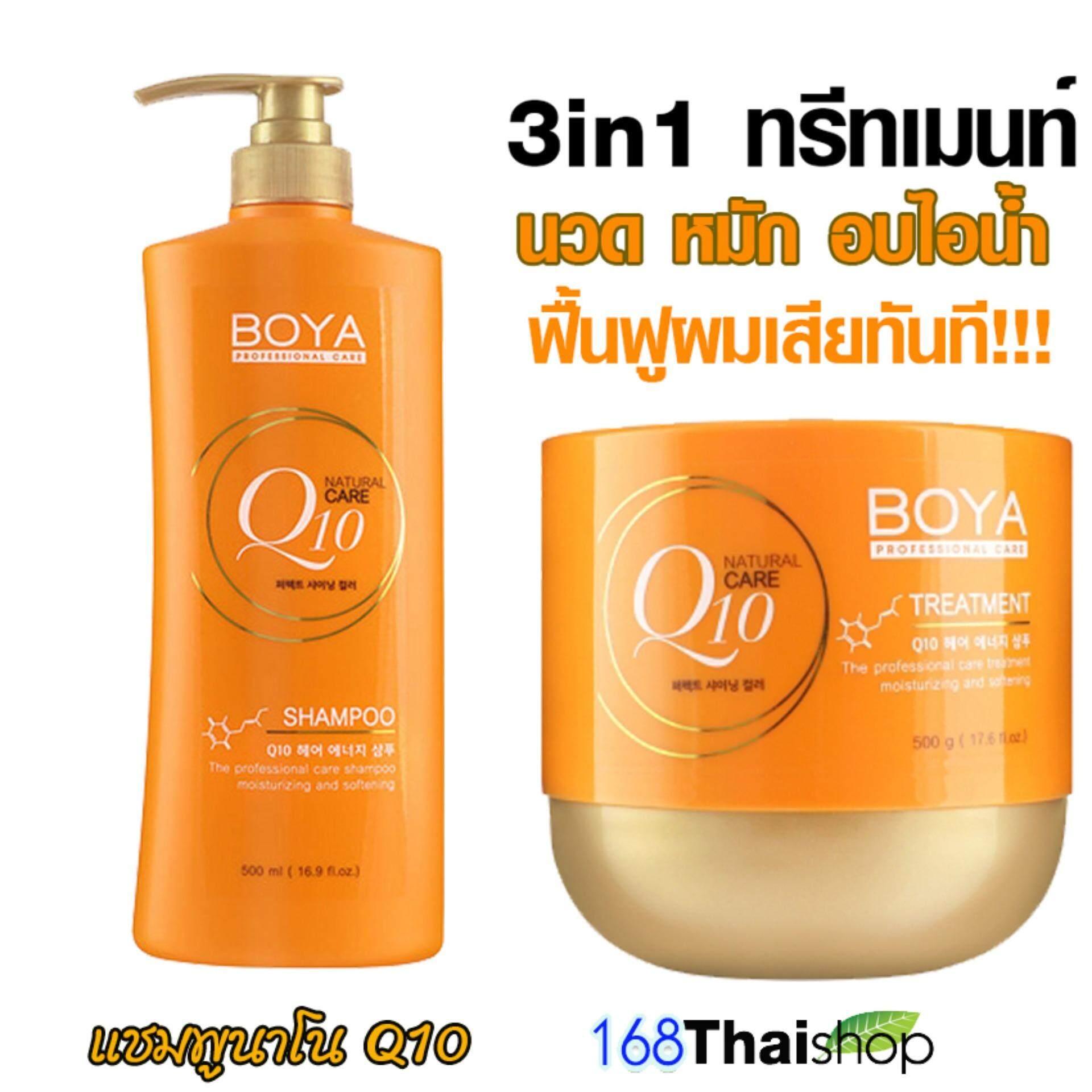 karmart  Hair set 2 (Shampoo Q10 500ml. BOYA 1 ขวด)  + (Hair Treatment Q10 680g Boya 1 กระปุก )
