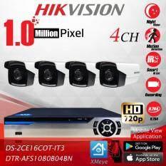 ชุดกล้องวงจรปิด Hikvision 4CH CCTV 1.0MP HD 720p ทรงกระบอก กล้อง 4ตัว เลนส์ 3.6mm / IR-Cut / Night Vision / Day&Night / Water Proof พร้อมเครื่องบันทึก 4ช่อง 1080N  DVR, NVR, AHD, TVI, CVI, Analog