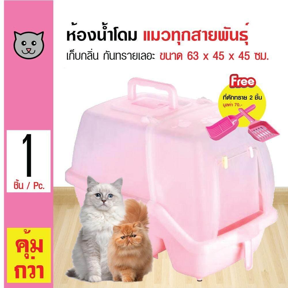 ซื้อ Cat Toilet ห้องน้ำแมว กระบะทรายแมว รุ่นโดม เก็บกลิ่น กันทรายเลอะออก สำหรับแมวทุกสายพันธุ์ ขนาด 63X45X45 ซม ฟรี ที่ตักทราย 2 ชิ้น ถูก Thailand