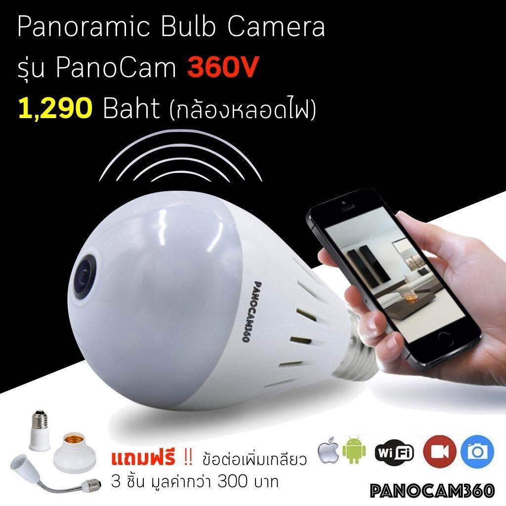 ขาย กล้องหลอดไฟ กล้องวงจรปิด Bulb Camera Panoramic Cctv Ip Camera 2 0Mp Fullhd 1080P มุมมอง 360 องศา ถูก