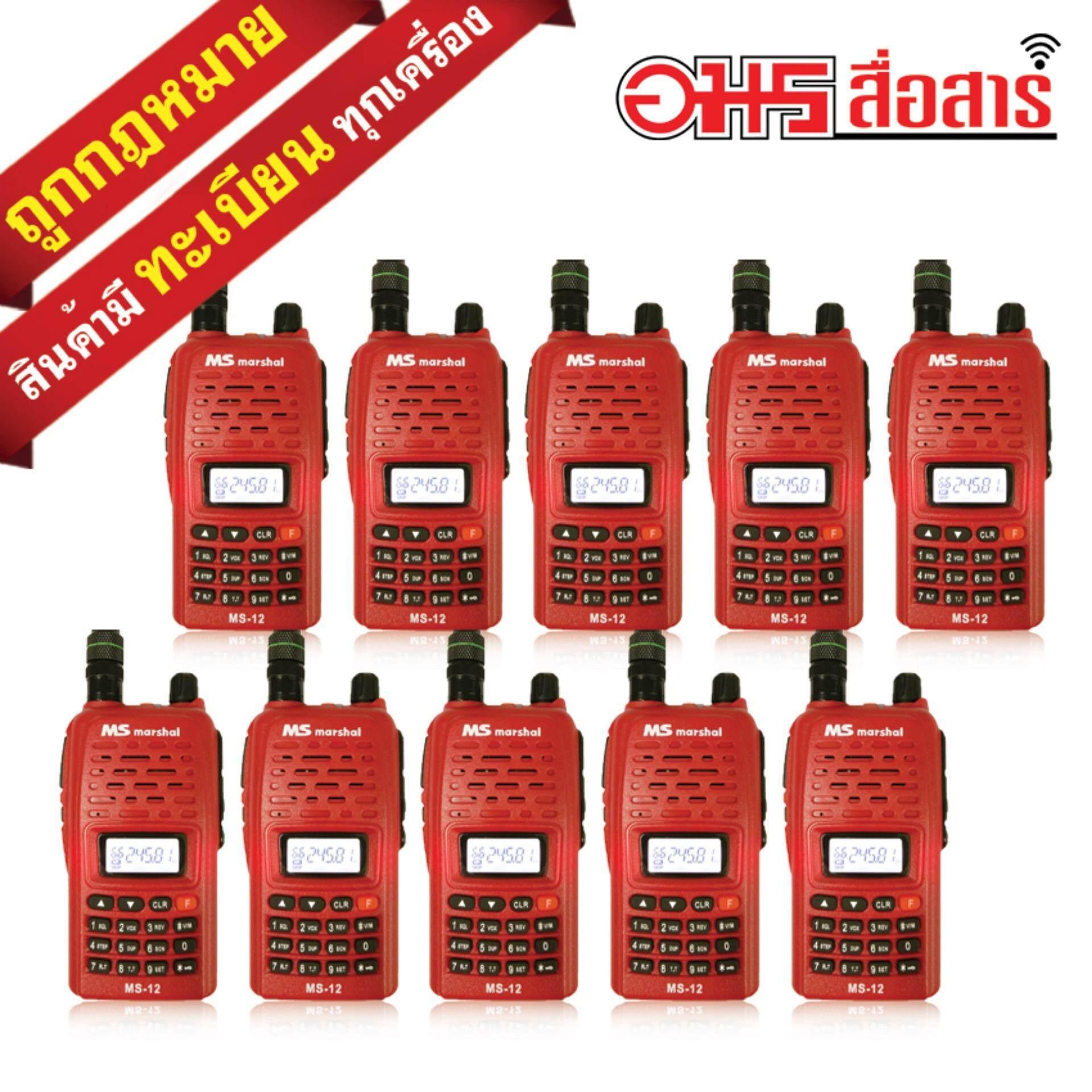 MS MARSHAL วิทยุสื่อสาร 5W MS-12  สีแดง แพ็คสิบ WALKIE TALKIE walkie-talkie อมรสื่อสาร