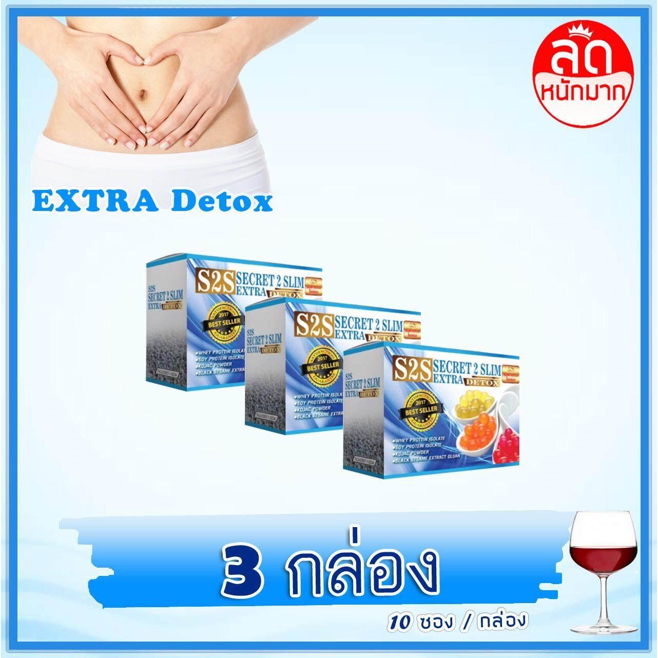 S2S Secret 2 Slim Extra Detox เอส2เอส ดีท็อกซ์สูตรWhey Protein ผอมไม่ย้วย ผลิตภัณฑ์น้ำชงลดน้ำหนัก 3 กล่อง 10 ซอง กล่อง ใน กรุงเทพมหานคร