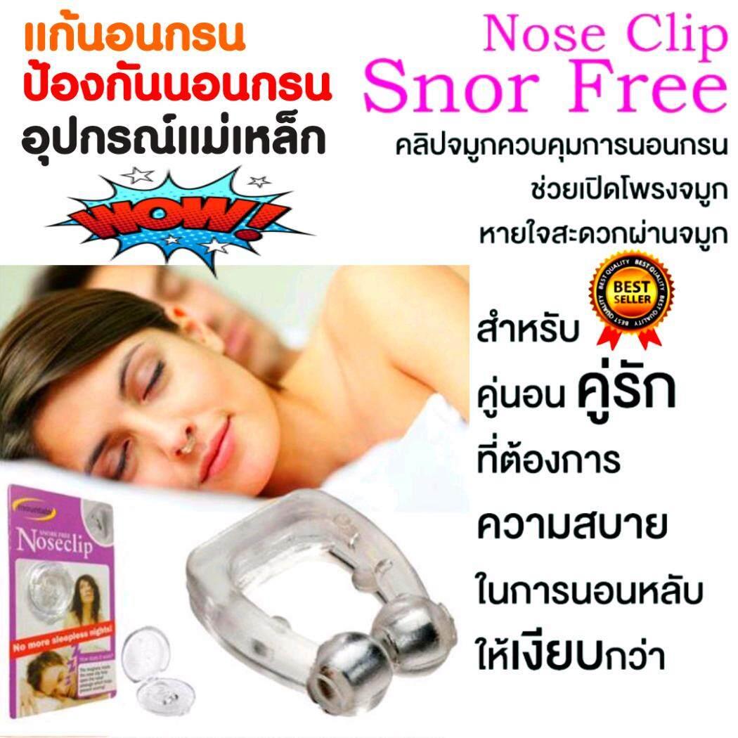 ซื้อ อุปกรณ์แม่เหล็ก Noseclip แก้นอนกรน ป้องกันการกรน แก้กรน หยุดนอนกรน แก้อาการนอนกรน Silicone Magnetic Anti Snore Stop Snoring Nose Clip ถูก