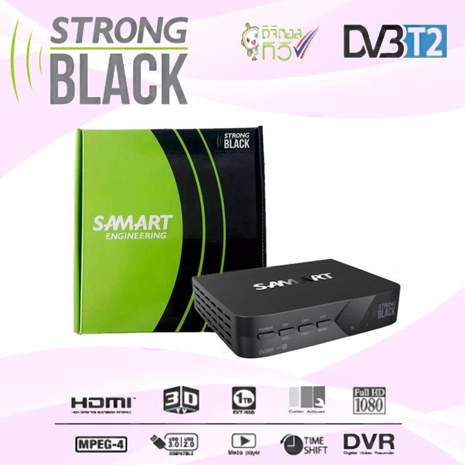 กล่องรับสัญญาณดิจิตอล SAMART STRONG BLACK