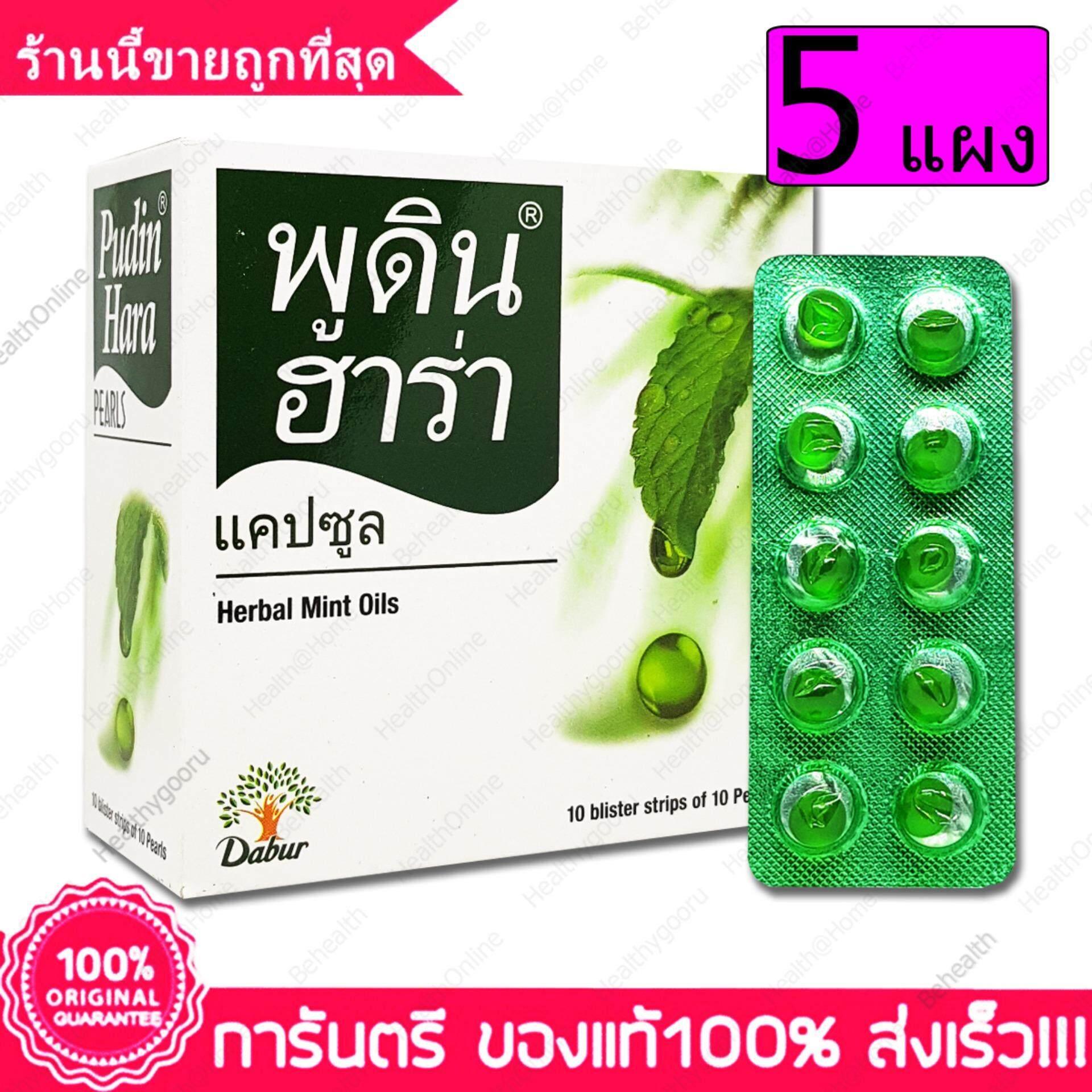 พูดิน ฮาร่า ขับลม ขับแก๊ส ช่วยย่อย Pudin Hara Pearls Herbal Mint Oils 50 แคปซูล(capsules) (5แผง) By Behealth.