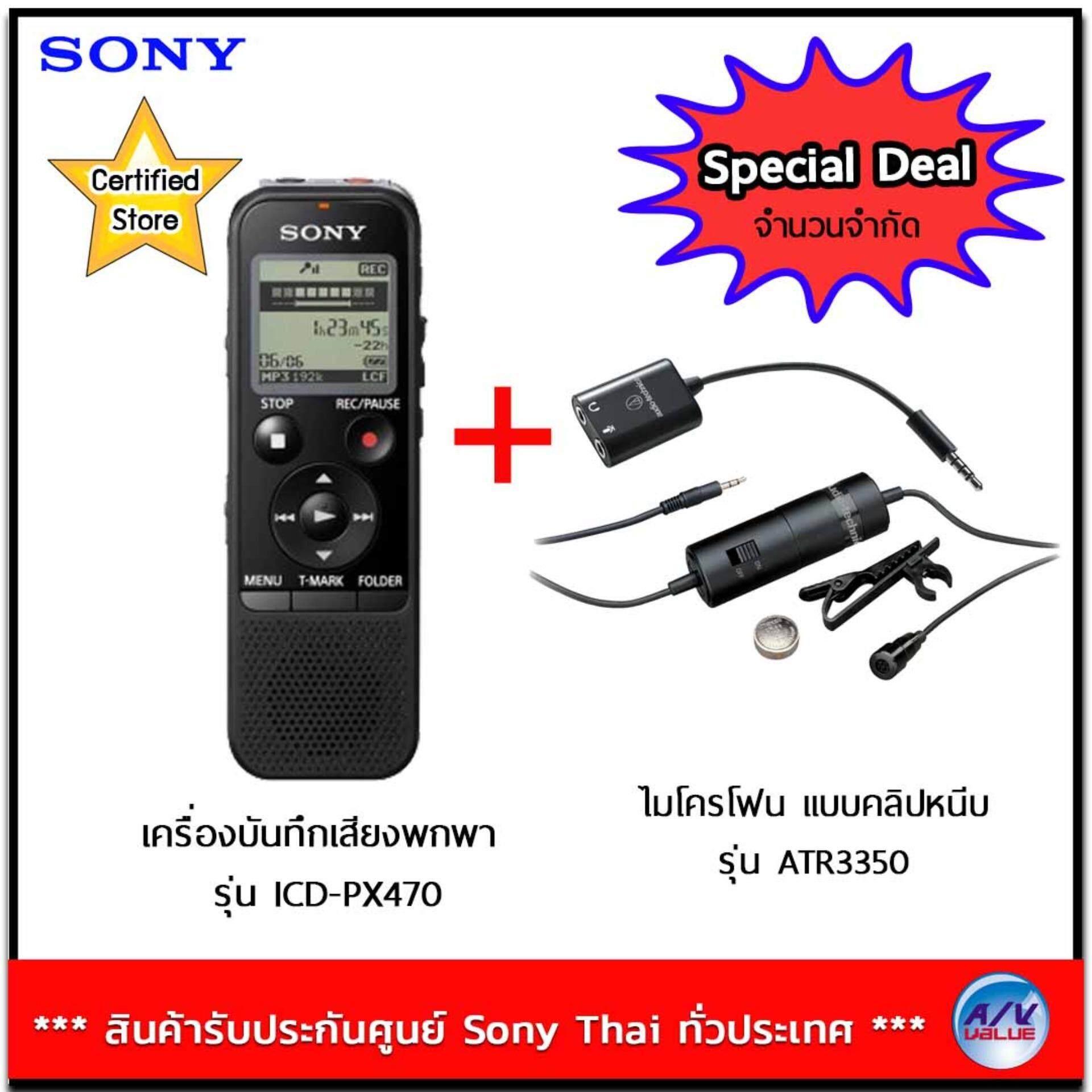 Sony เครื่องบันทึกเสียงพกพา พร้อม Usb ในตัว รุ่น Icd-Px470 + Audio Technica Atr3350 By Av Value Mbk
