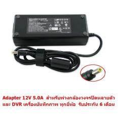 Mastersat Adapter 12V 5.0A  for CCTV สำหรับพ่วงกล้องวงจรปิดหลายตัว และ DVR เครื่องบันทึกภาพ CCTV  รับประกัน 6 เดือน
