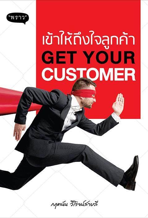 เข้าให้ถึงใจลูกค้า Get Your Customer By Proud Products.