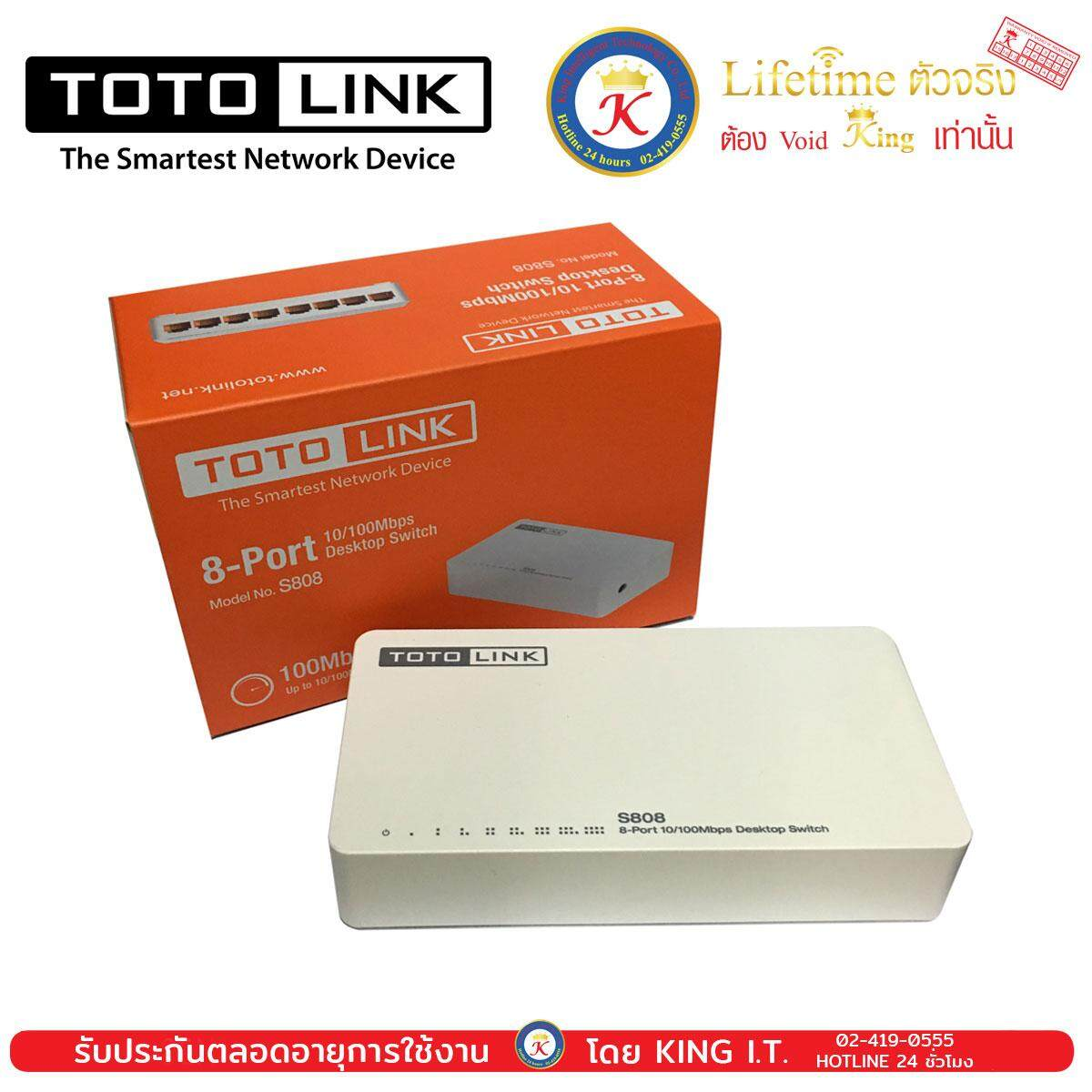 Sell Totolink S808g 2000 Cheapest Best Quality Th Store Pl200kit 200mbps Powerline Adapter Thb 420