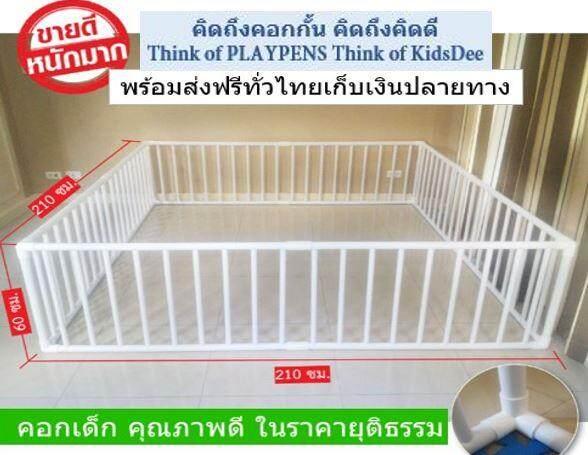 ขายดีมาก! {ส่งฟรีเคอรี่จ่ายปลายทางจริง} รั้วกั้นเด็กจัมโบ้ 6.5x6.5 ฟุต ( 2.1x2.1m.) สูง 60 cm. ลิขสิทธิ์มุมสามทางฉากหนาเจ้าเดียวในไทย