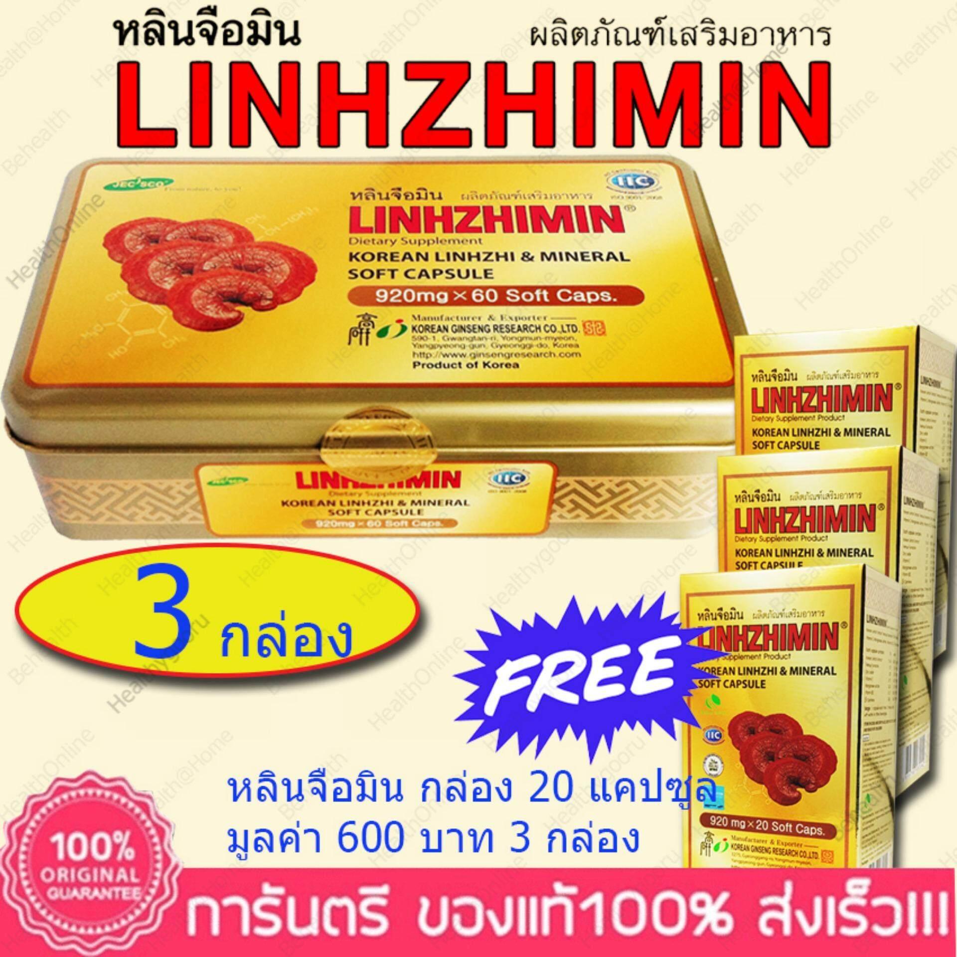 ราคา Linhzhimin หลินจือมิน 60 Capsule X 3 Box Free Linhzhimin กล่อง 20 แคปซูล 3 กล่อง มูลค่า 1800 บาท ราคาถูกที่สุด