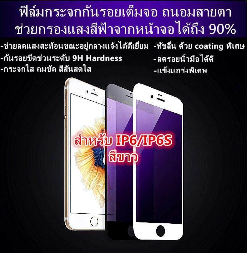เก็บเงินปลายทางได้ ฟิล์มกระจกไอโฟน6/6S(IPHONE6/6S) เต็มจอสีขาว (มีของพร้อมส่งค่ะ จัดส่งฟรีkerry ลูกค้าจะได้รับสินค้าภายใน 1-3 วัน)