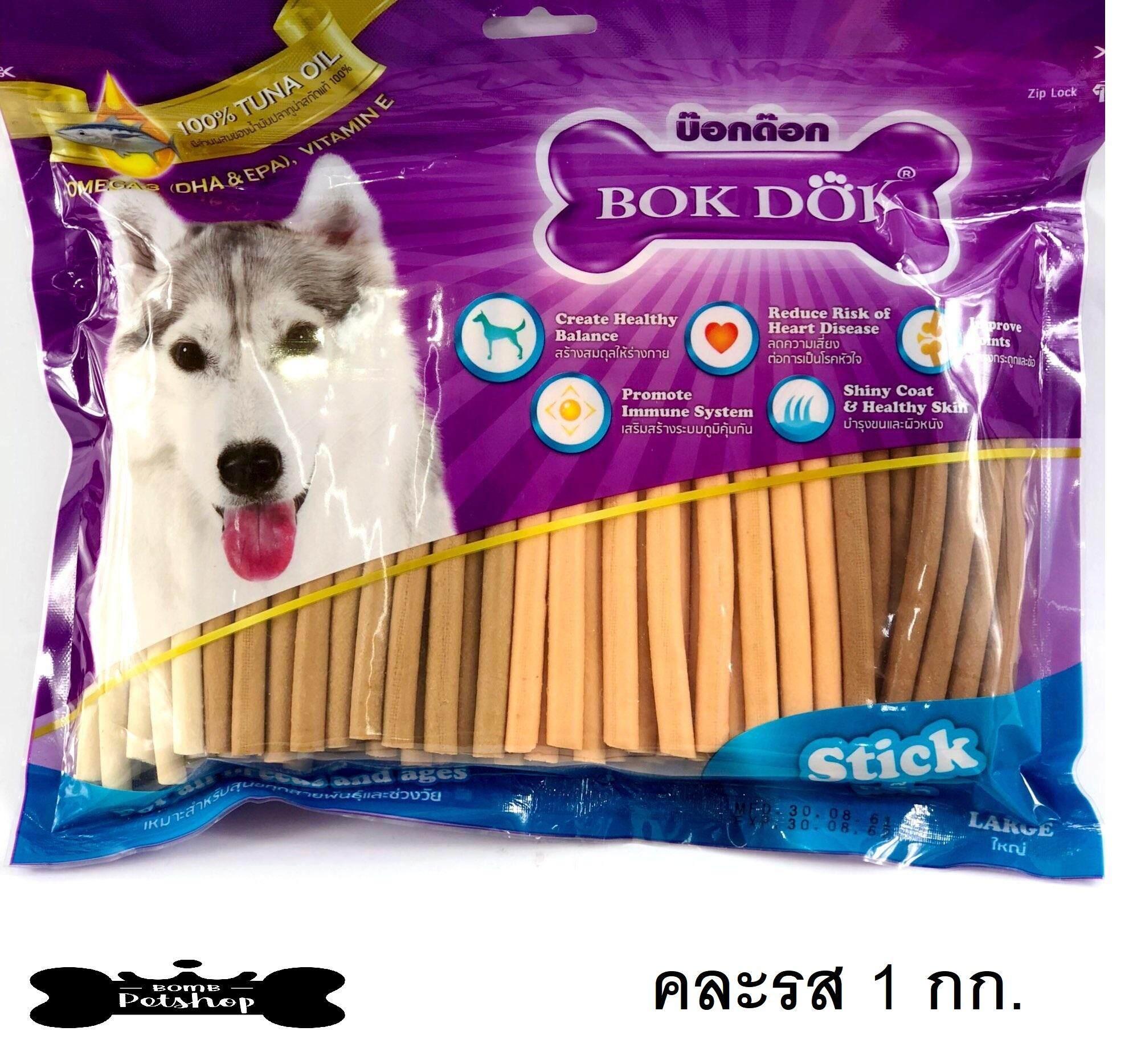 Bokdok Stick ขนมสุนัข ชิกเก้นสติก 5 รวมรส 1kg By Bomb Petshop.