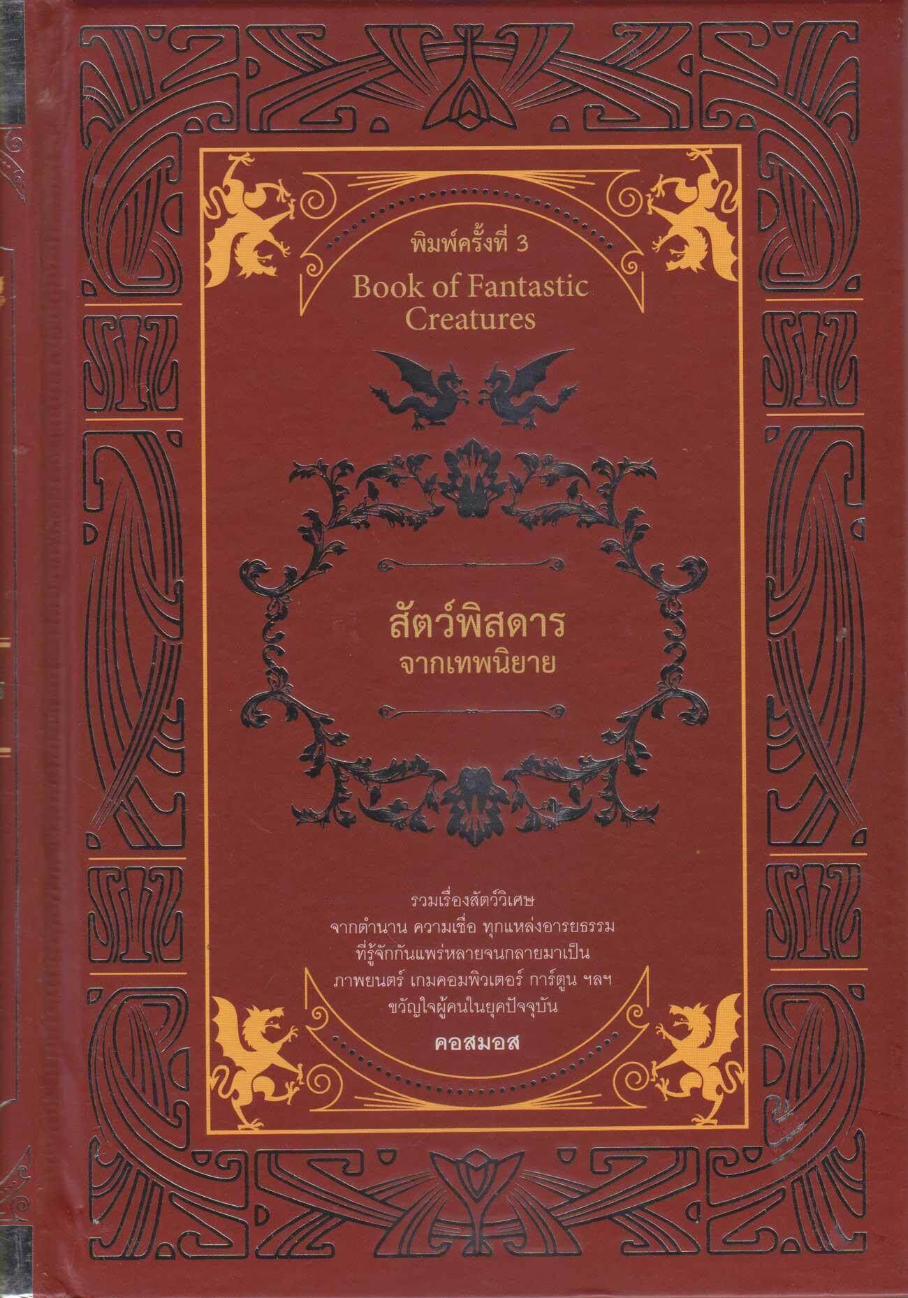 สัตว์พิสดารจากเทพนิยาย By Thaiqualitybooks.