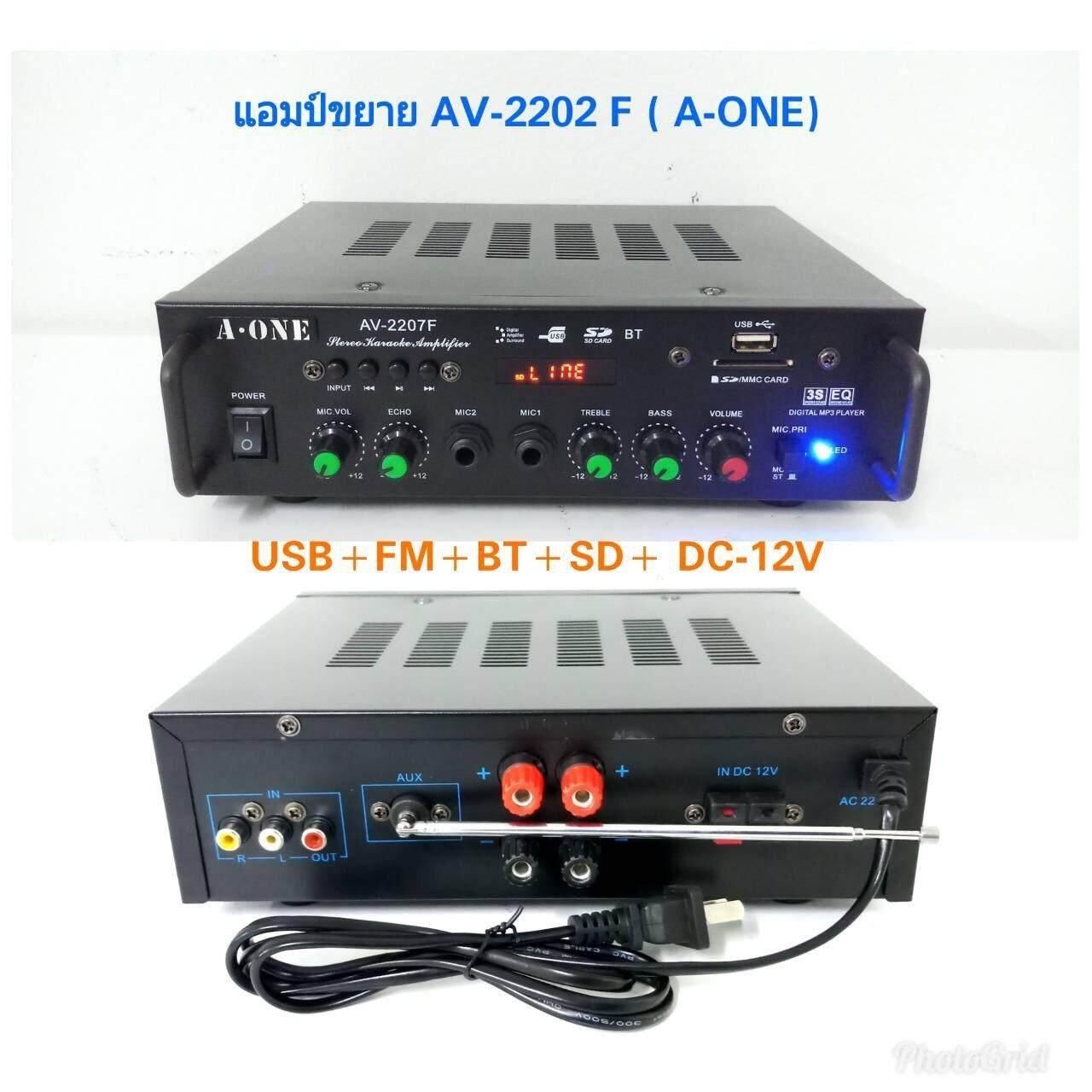 ราคา เครื่องขยายเสียง Ac Dc 250วัตต์ เล่นUsb Mp3 Sdcard รุ่น 2207F ใหม่ ถูก